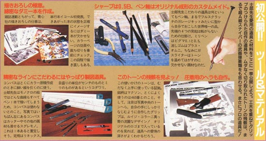 Shirow's Tools of the Trade, circa 1995